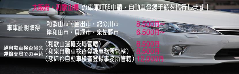 大阪・和歌山の車庫証明取得・自動車の名義変更手続はお任せ下さい!